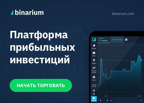 Бинариум - брокер бинарных опционов Binarium