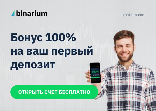 Преимущества торговой платформы Бинариум