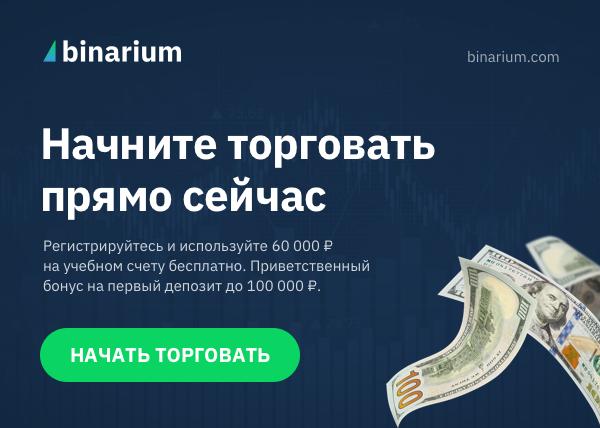 Торговля на платформе Binarium.com