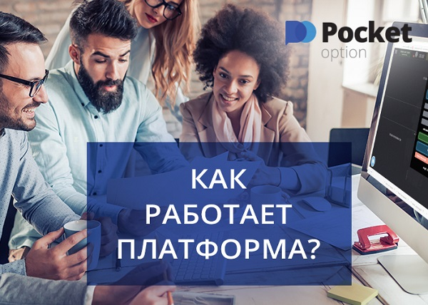 Как работает торговая платформа Pocket Option?