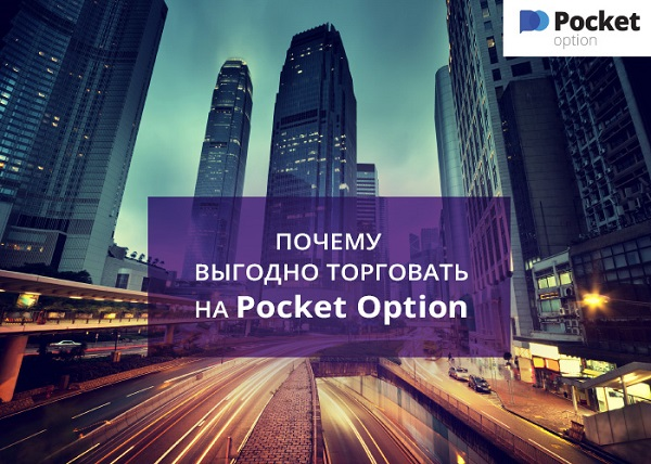 преимущества Pocket Option