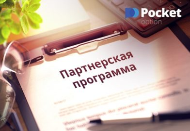 Партнерская программа Pocket Option