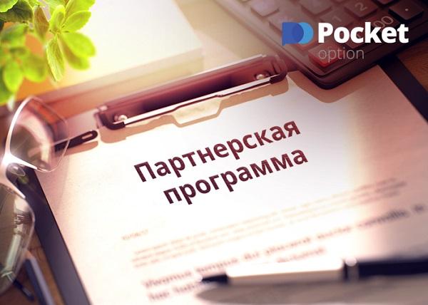 Партнерская программа Pocket Option
