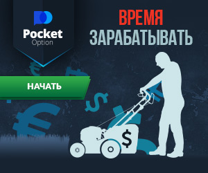 Реклама Pocket Option